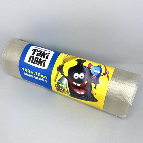 Пакеты для мусора Такі Пакі 160л/10шт. прозрачные