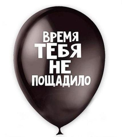 Воздушный шар Время тебя не пощадило