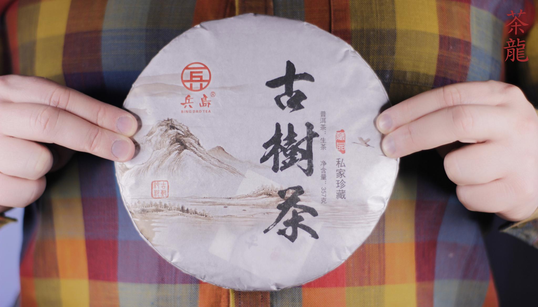 Гу Шу Шен пуэр