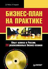 Бизнес-план на практике. Опыт успеха в России. 28 реализованных бизнес-планов (+CD)