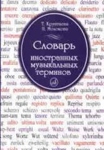 Крунтяева Т., Молокова Н.  Словарь иностранных музыкальных терминов