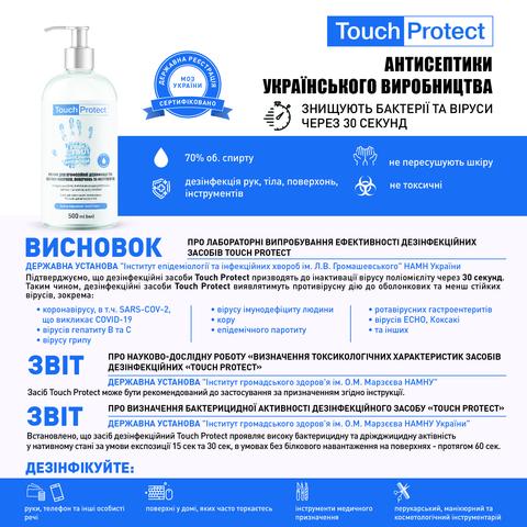 Антисептик гель для дезінфекції рук, тіла і поверхонь Touch Protect 500 ml (5)