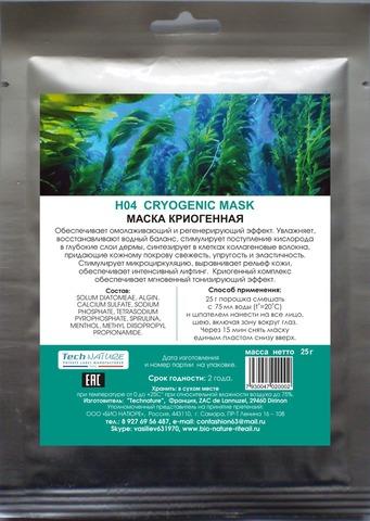 Омолаживающая альгинатная маска спирулина + криогенный комплекс, ТМ BIONATURE
