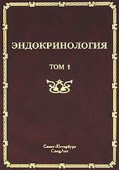 Эндокринология, т.1