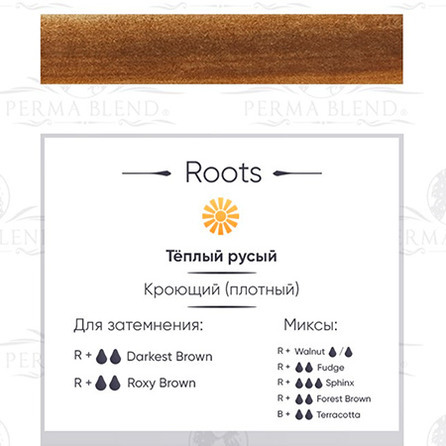 Пигмент Perma Blend Roots