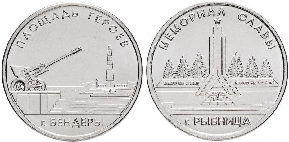 Комплект из двух монет 1 рубль «Площадь героев» г. Бендеры и «Мемориалы воинской Славы г. Рыбница». Приднестровье. 2016 год