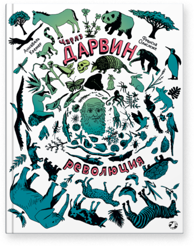 Аннабель Кремер «Чарлз Дарвин. Революция»