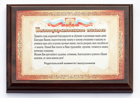 Наградная плакетка (благодарственное письмо)