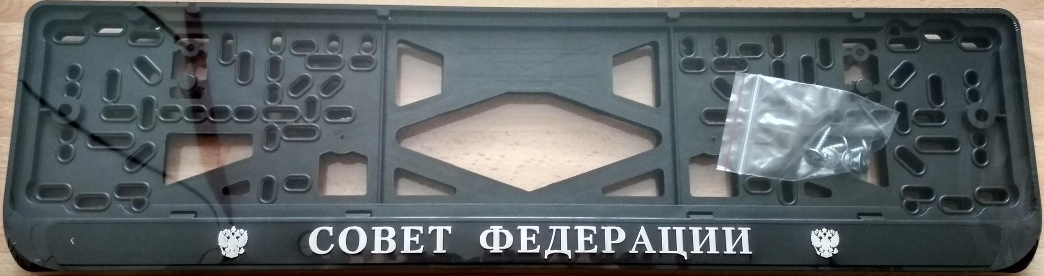 Рамки под номерной знак пластиковые с рельефными буквами Совет Федерации (2 шт.)