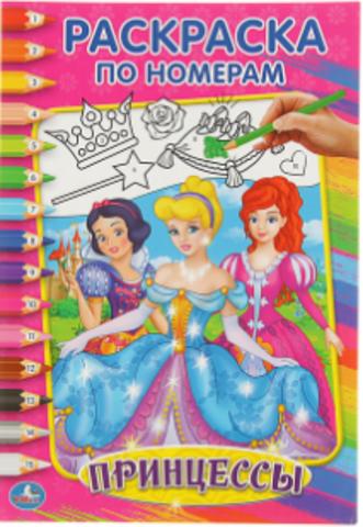 071-9770 Раскраска по номерам «Принцессы»