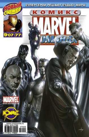 Marvel: Команда №77