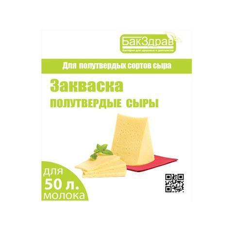 Закваска для полутвердых сыров - Бакздрав