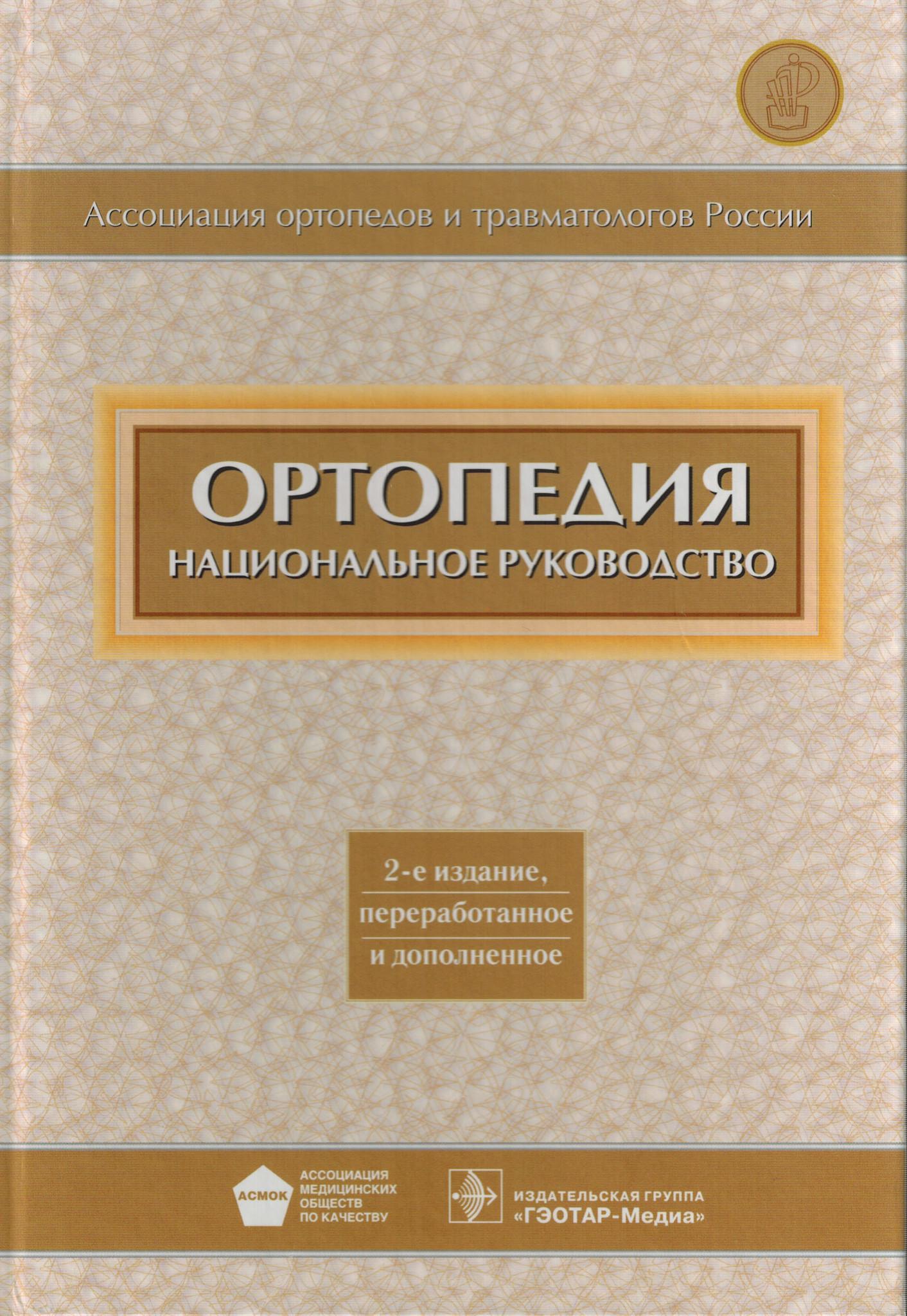 Травматология и Ортопедия Ортопедия. Национальное руководство ort.jpg