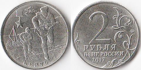 2 рубля 2017 Керчь