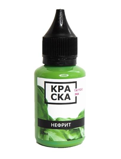 Пигмент НЕФРИТ 15 мл от КРАСКА tattoo ink