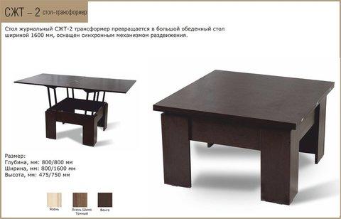 стол журнальный - трансформер сжт-2