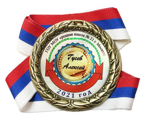 Медаль индивидуальная выпускнику с именем и номером школы (красная лента)