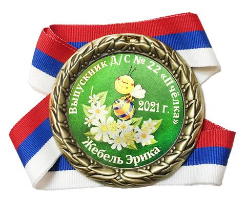Медаль индивидуальная выпускнику д/с с номером и именем (пчелка с бочонком)