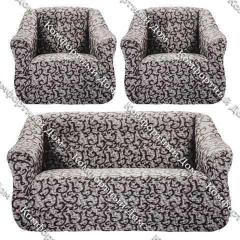 Чехол на диван и два кресла, черный