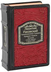 Генералиссимус Суворов. Адмирал Ушаков. Кутузов. Полное издание в одном томе