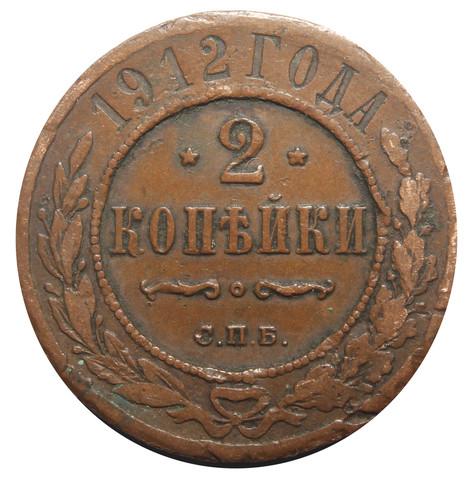 2 копейки. Николай II. СПБ. 1912 год. VF-