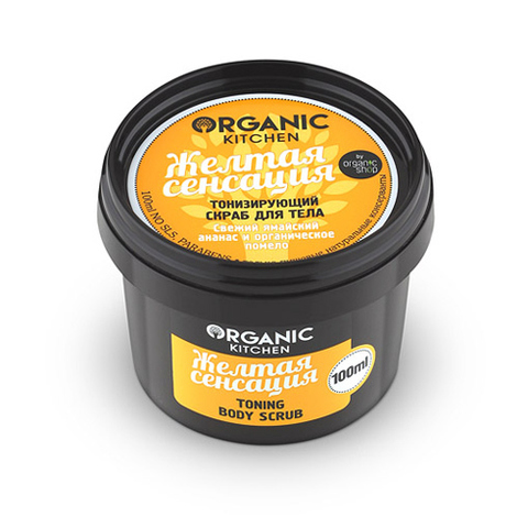 "Скраб для тела ""Желтая сенсация"" | 100 мл | Organic Kitchen"