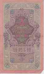 Банкнота Россия 1909 год 10 рублей Шипов/Иванов ЛЪ
