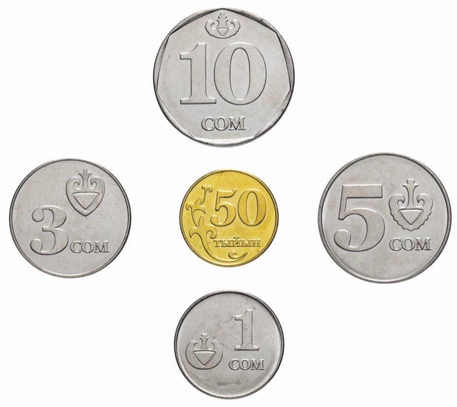 Набор из 5 монет Кыргызстан. 2008-2009 гг. AU-UNC