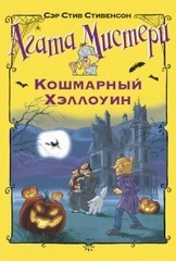 Агата Мистери. Кошмарный Хэллоуин