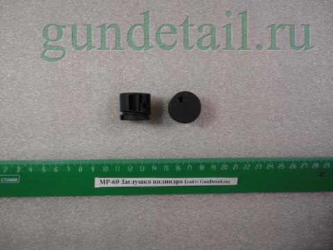 Заглушка цилиндра пластик МР60, МР61
