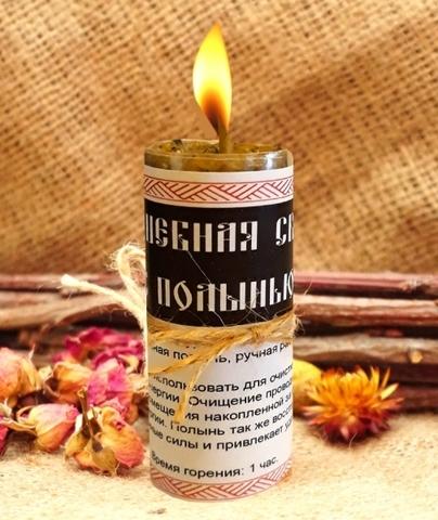 Волшебная свеча с полынью