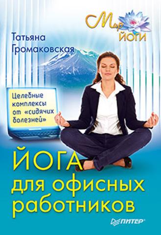 Йога для офисных работников. Целебные комплексы от «сидячих болезней»