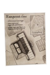 План местности. Имперский банк