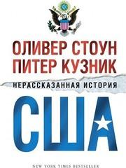 Нерассказанная история США (в 2х томах, комплект)