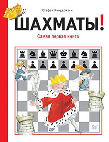 Шахматы! Самая первая книга