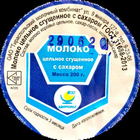 Сгущенное молоко 8,5%