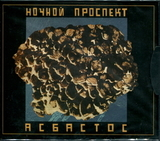 Ночной Проспект / Асбастос (CD)