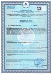 Свидетельство о регистрации продукции Нутримакс+