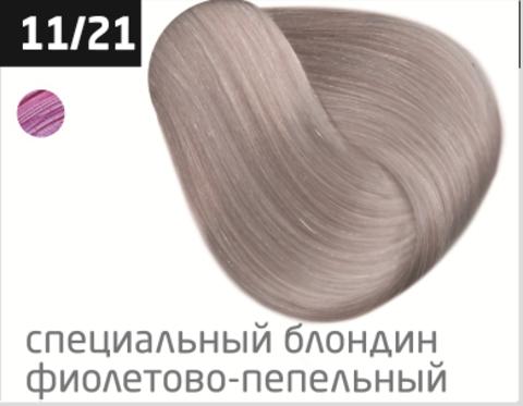 OLLIN color 11/21 специальный блондин фиолетово-пепельный 100мл перманентная крем-краска для волос