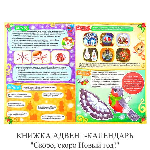 КНИЖКА АДВЕНТ-КАЛЕНДАРЬ