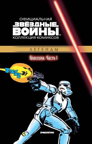 Звёздные войны. Официальная коллекция комиксов. Том 1. Классика. Часть 1 (Б/У)