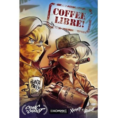 Скунс и Оцелот. Coffee Libre!