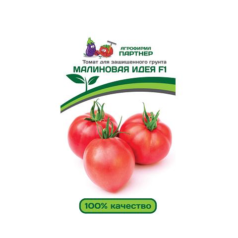 Малиновая идея F1 10шт 2-ной пак томат (Партнер)