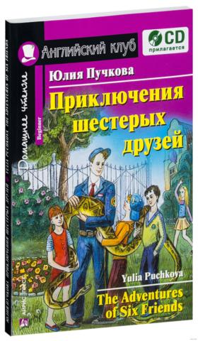 Пучкова Ю