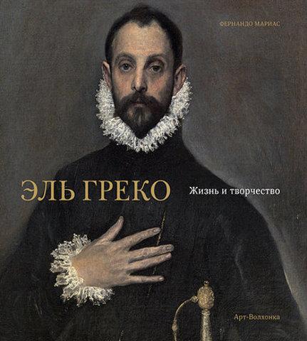 Эль Греко. Жизнь и творчество   Ф. Мариас