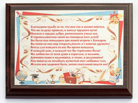 Наградная плакетка  со стихами (глобус, колокольчик)