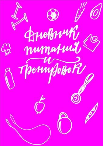 Дневник питания и тренировок (фуксия)