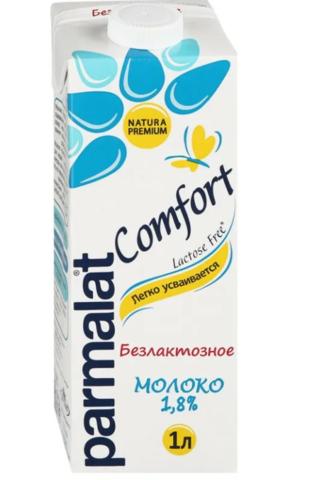 Молоко безлактозное
