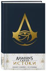 Assassin's Creed. Истоки. Блокнот