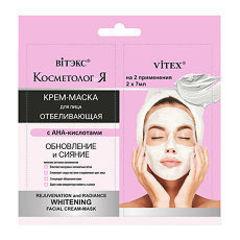 Вiтэкс - Косметология - Крем-маска